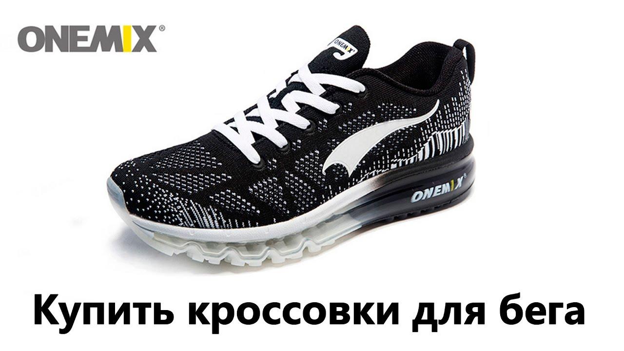 Самые лучшие кроссовки на Алиэкспресс. Недорогие летние кроссовки .