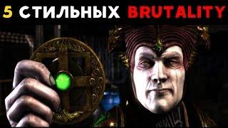 5 самых стильных Brutality в MKX