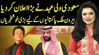 Another Big and Great News from Saudi Prince | Express Experts 18 February 2019 | Express News