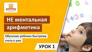 💼 НЕ ментальная арифметика | Урок 1 | Обучение ребенка быстрому счету в уме. [Школа Скорочтения]