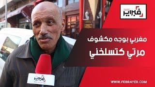 فبراير تيفي | مغربي بوجه مكشوف : مرتي كتسلخني و هذا ما كتب الله علينا