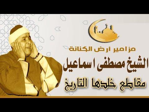 مقاطع خلدها التاريخ للشيخ مصطفى اسماعيل (1)