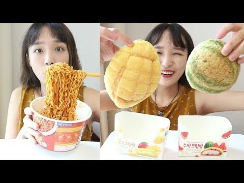 CU 편�� 먹방 _ 제 2� 나�정� 탄�?! 매운까르보볶�, 콘치즈그�탕, �고�림빵, 수박�림빵, Mukbang :D