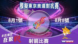 模擬東京奧運對抗賽 8月5號 射箭賽事