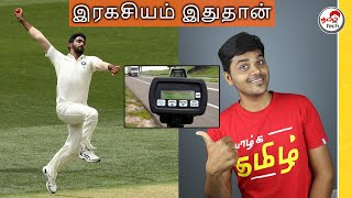 How Bowling Speed is calculated in CRICKET ? வேகம் | Tamil Tech