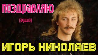 Игорь Николаев - Поздравляю (аудио)