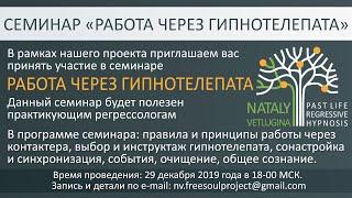 Внимание ОБУЧЕНИЕ! Семинар РАБОТА ЧЕРЕЗ ГИПНОТЕЛЕПАТА
