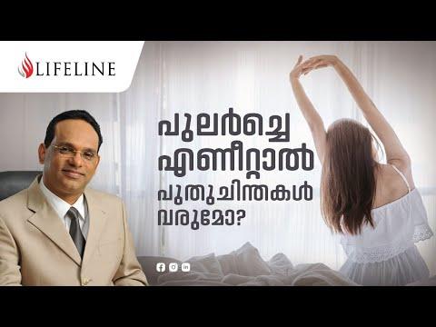 How to Start a day | motivational thoughts | Lifeline TV | Dr.P.P Vijayan