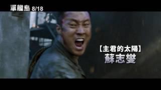 【軍艦島】誓死歸鄉版預告 8/18(五) 磅礡獻映