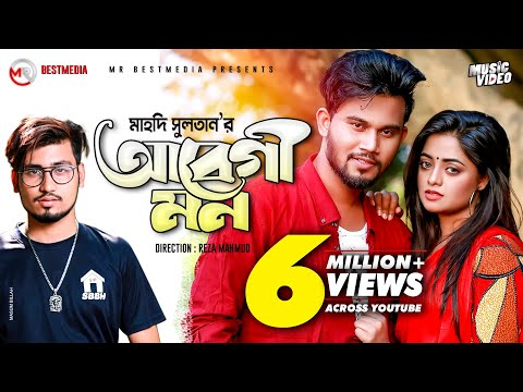 Abegi Mon | Ayon Chaklader Ft Mahdi Sultan | Rasel And Shakila | Bangla Latest Song 2019