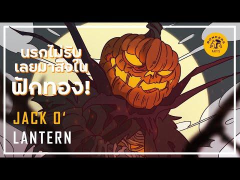 Bonkers Arts : ปีศาจฟักทองแห่งคืนฮาโลวีน / Jack O&39; Lantern ( Art & Story )