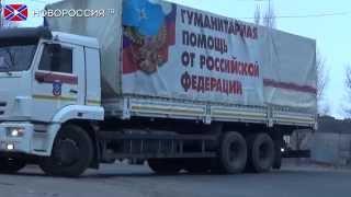 Очередной гумконвой из Российской Федерации