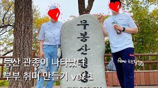 [됴밍쭈니 브이로그] 패션파괴 등산왕 I 부부 취미 프…
