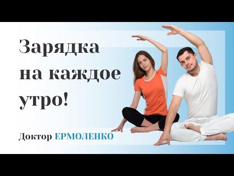 Зарядка с доктором Ермоленко. Советы мануального терапевта