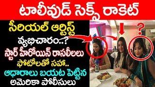 Sri Reddy Revelas Photo Proofs of  Serial Artist Photos in US Rocket I Telugu Serials I Latest News