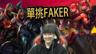 【Faker】Faker與粉絲單挑精華!閃現放D不放F會變銀牌?!- LoL英雄聯盟