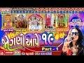 Jogni Aape 19    Sonu Charan    2017 New Songs    Audio Juke Box