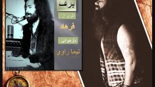 Farhad mehrad Barf - Cover(Nima ravi)