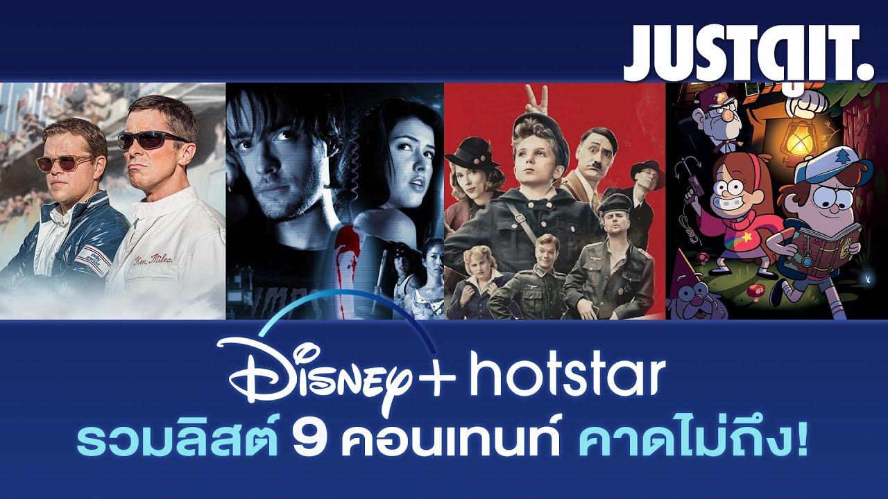 9 คอนเทนท์..คาดไม่ถึง Disney+ Hotstar แบบนี้ก็มีด้วย! #JUSTดูIT