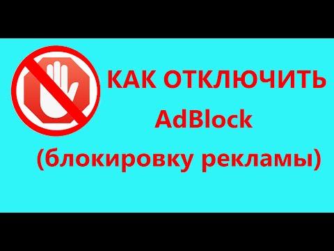 Как отключить AdBlock (блокировщика рекламы)