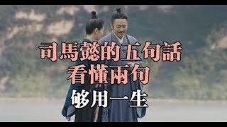 一、人不能怯懦,但不能不知敬畏,要學會敬畏自己的對手在曹叡去世後,...
