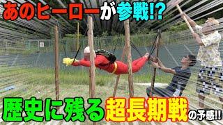 【新たなる歴史】落ちたら負け!1万円ぶら下がり選手権!!!