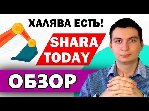 Shara today Заработок без вложений в новом рублевом кране с инстант выплатами