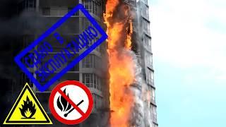 Снова горят фасады домов, много жертв! Фильм второй.
