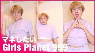 Girls Planet999 でマネしたくなるところコネクトミッションVer. #Short