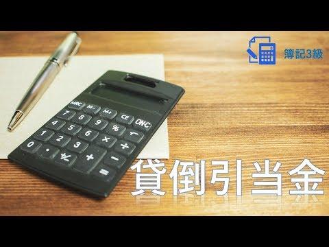 簿記3級第9回/精算表001 貸倒引当金試験特訓:精算表