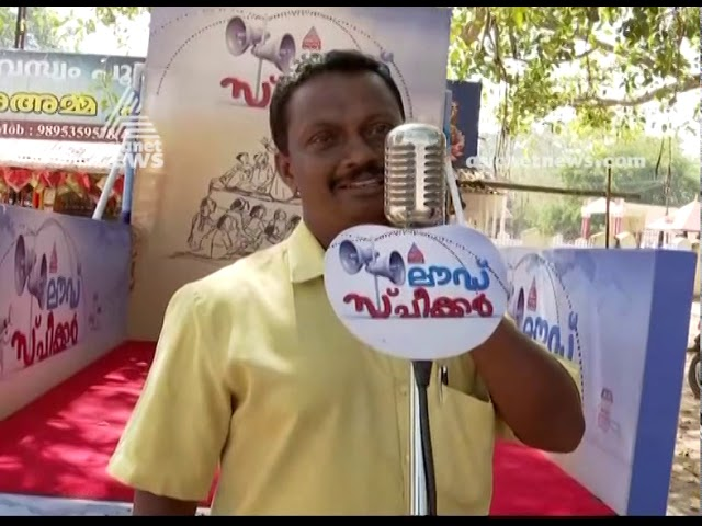 Public responds about Lok sabha election | Attingal | Loud Speaker 17 MAR 2019