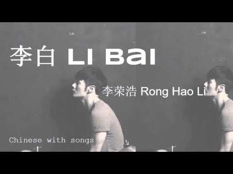 Li Bai by Rong Hao Li 李白 by 李荣浩 - Chinese with Songs 3 March