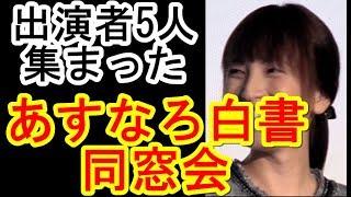 """「あすなろ白書」同窓会""""あすなろ会""""にキムタク参加 鈴木杏樹が明かす ..."""