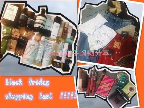 black friday shopping haul 黑五购物分享 part1