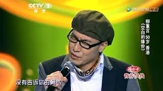 《空白的缘分》柳重言@20140124 中国好歌曲,《红豆》作曲唱新作 身份引惊呼(杨坤组)