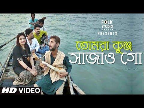 Tomra Kunjo Sajao Go ft. Nandini | Baul Shah Abdul Karim | Folk Studio Bangla Song 2018