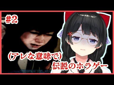 【伝説のソフト】神ゲーやる【四八(仮)#2-2】
