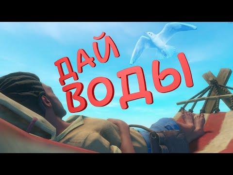 ДАЙ СТАКАНЧИК - RAFT