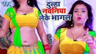 लो आ गया 2019 में हर आर्केस्ट्रा में सबसे ज्यादा बजने वाला गीत - दुल्हा नचनिया लेके भागल - Bhojpuri
