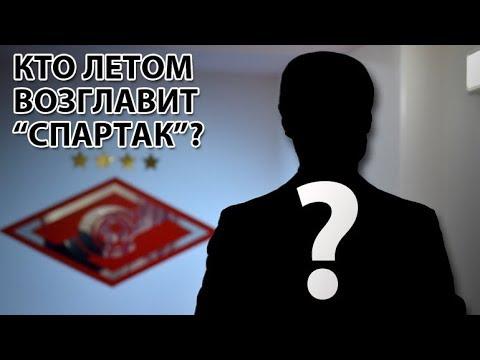 """Кто летом может возглавить """"Спартак""""?"""