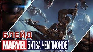 Marvel: Битва Чемпионов - Блейд (ios) #65