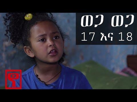 Ethiopia: ወጋ ወጋ አስቂኝ ቀልድ ክፍል 17 እና 18 (Wega Wega Comedy Part 17 & 18) thumbnail