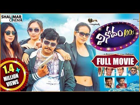 Vinodam 100 % Vinodam 100 Percent 2016 Latest Telugu Full Movie  Sampoornesh Babu,Vijay, Ashwini