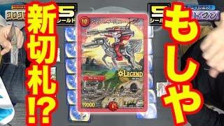 【デュエマ】謎カード「ジョリー・ザ・ジョニー」の正体に迫れ!デュエマの未来がここにある!?