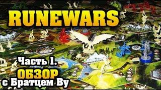 runewars - обзор, часть 3, настольная игра с Братцем Ву
