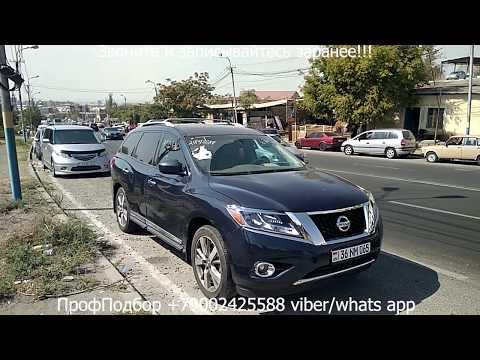 Авто в Армении Nissan Pathfinder 2013 17000$ Авторынок Ереван 2019