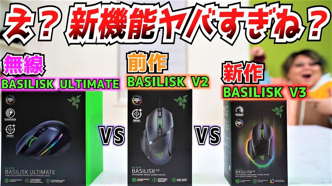 海外プロも絶賛!ホイールが進化したBasilisk V3比較&レビュー!【 Razer Basilisk V3 】