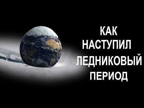 Циклы Миланковича - КАК наступают Ледниковые периоды
