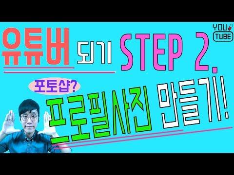 유튜브 프로필사진 만들기 !  유튜버 되기 STEP