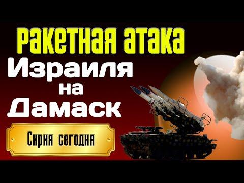 Ракетная атака Израиля на Дамаск.